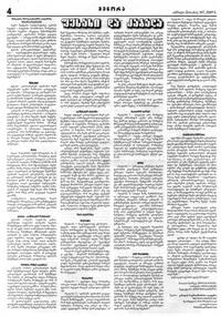 articoli-kabbalistici-2