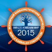 Congresso Internazionale di Kabblah